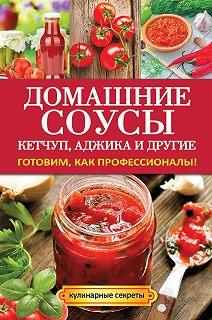 Кулинарные секреты (Рипол)
