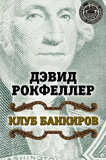 Власть финансовых империй