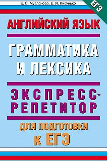 Единый государственный экзамен (АСТ)
