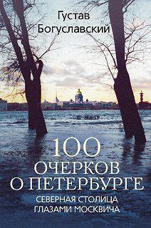 Всё о Санкт-Петербурге