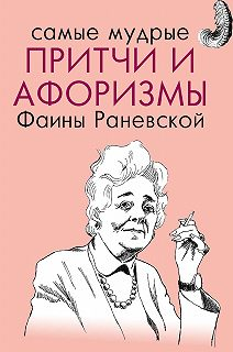 Притчи и афоризмы