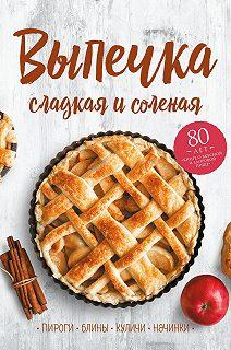Кулинария. Книга о вкусной и здоровой пище. Избранное