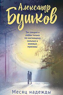Бушков. Незатейливая история любви