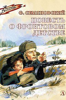 Военное детство