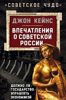 Советское чудо. Взгляд с Запада