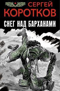 Фронтовик. Лучшие военные боевики