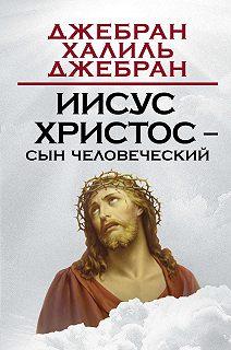 Биография пророка