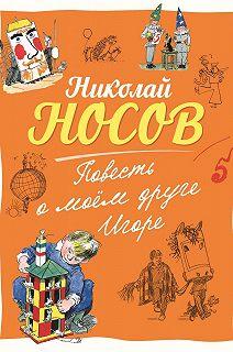 Библиотека любимых писателей. Николай Носов