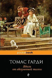 Романы характеров и среды