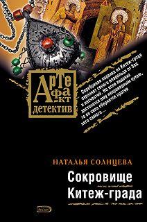 Артефакт – детектив. Всеслав и Ева
