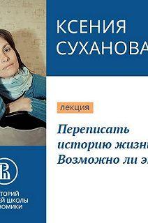 Лекции по психологии (Лекторий ВШЭ)