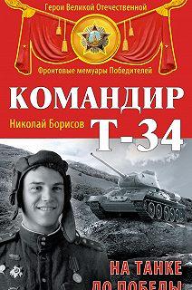 Герои Великой Отечественной. Фронтовые мемуары Победителей (Эксмо)