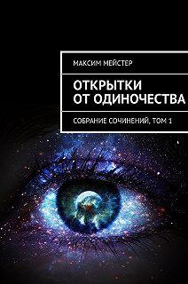 Максим Мейстер. Собрание сочинений