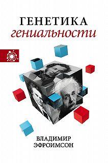 Наука, идеи, ученые