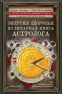 Астрология от А до Я (Эксмо)