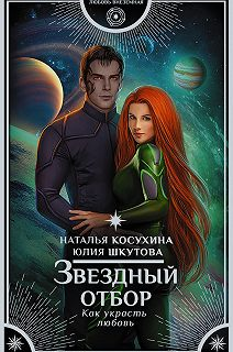 Любовь внеземная (АСТ)
