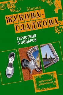 Приключения англичанки в России