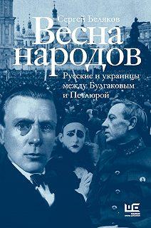 Русские и украинцы от Гоголя до Булгакова