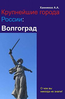 Крупнейшие города России