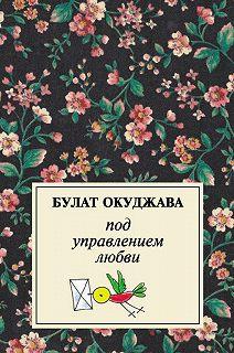 Сочинения Булата Окуджавы