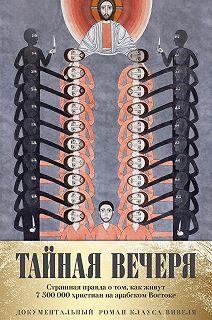 Православный бестселлер