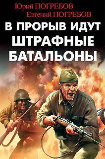 Библиотека военных приключений