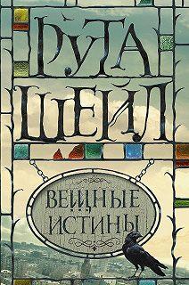 Мистические истории Руты Шейл