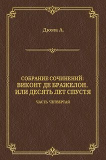 Дюма. Собрание сочинений
