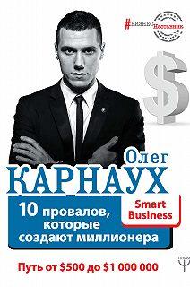 #Бизнес-Наставник