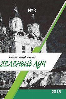 Литературный журнал «Зеленый луч» 2018