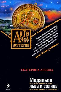 Артефакт & Детектив
