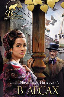 Великий русский роман