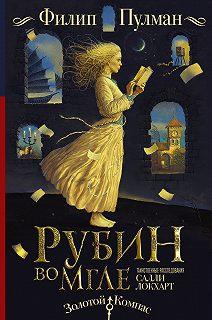 Золотой компас (АСТ)