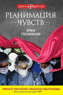 Доктор Толмачёва