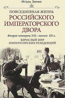 Повседневная жизнь Российского императорского двора