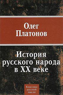 Классика русской мысли
