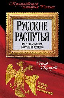 Кремлевская история России