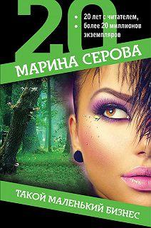 Юбилейная серия детективов Марины Серовой