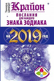 Книги-календари 2019