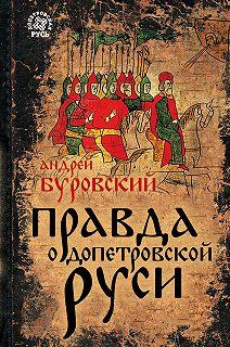Допетровская Русь