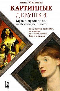 Проза Анны Матвеевой