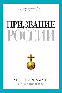 Русские мыслители (Рипол)