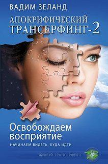 Вадим Зеланд. Коллекция (Эксмо)