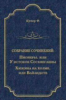Джеймс Фенимор Купер. Собрание сочинений