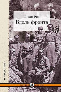 Военные мемуары (Кучково поле)