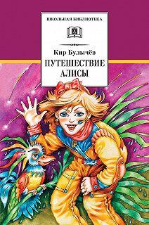 Алиса Селезнева (иллюстрированное издание)