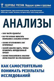 Здоровье России. Ведущие врачи о здоровье