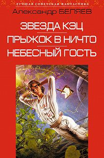 Лучшая советская фантастика