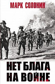 10 книг о Великой Отечественной войне, прочитав которые вы поймете все!