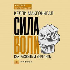 Алёна Черных - Краткое содержание «Сила воли. Как развить и укрепить»
